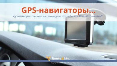 GPS-навигаторы...Удовлетворяют ли они на самом деле потребности Вашей компании?