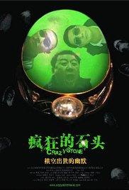 Crazy Stone poster