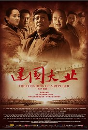 The Founding of a Republic poster