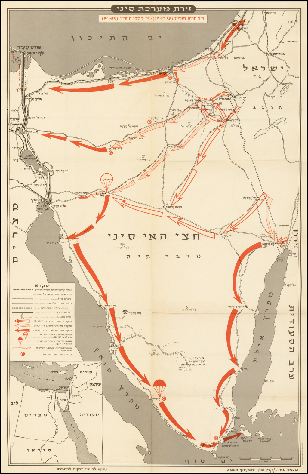 Map of the Sinai Peninsula] - Barry Lawrence Ruderman