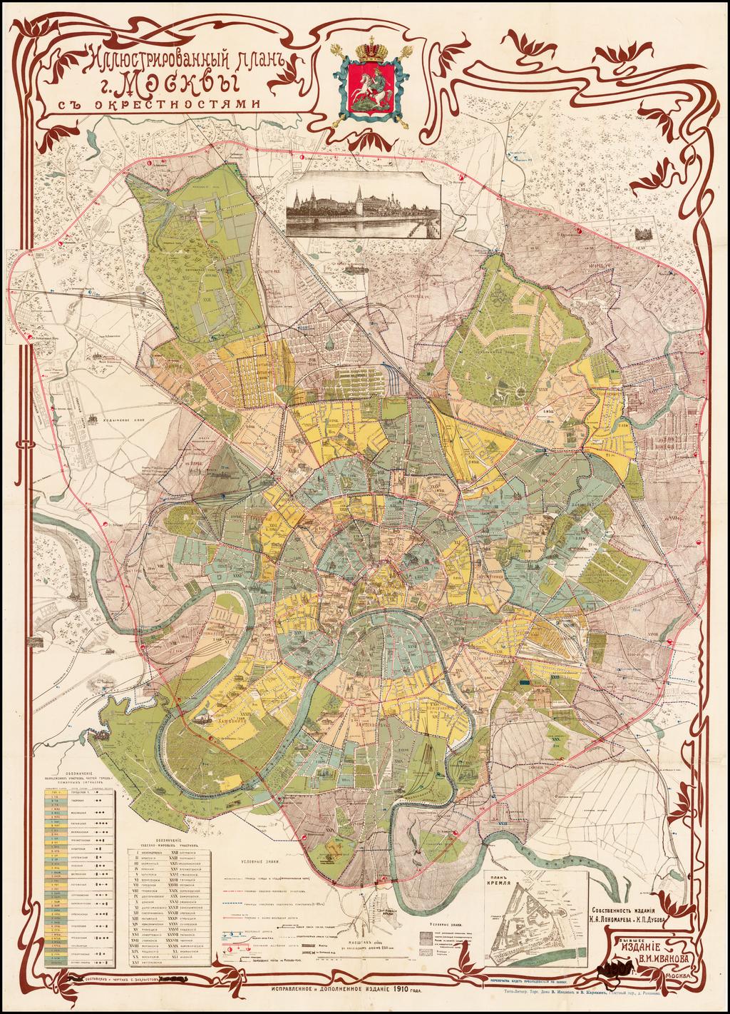 [Illustrated Plan of Moscow & its Environs] Illustrirovannyi Plan Moskovi i yeye Okrestnostmy. By Kryukov & Co.