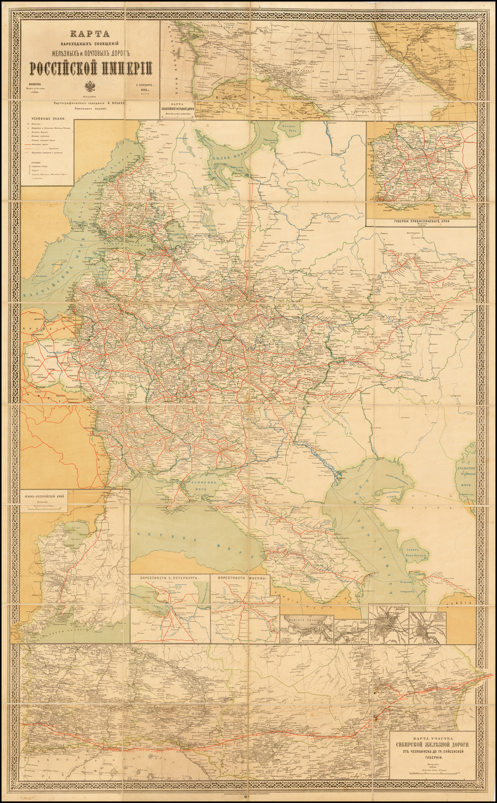 [Transport Map of Russia: 'Map of the routes of Steamships, Communication lines, Railways and Roads in the Russian Empire'] Carta Parahodnyii Soobshenyii Zheleznyii i Poutovyii Dorog Rossiyskoi Imierin  By Cartographic Establishment of A. Ilyin