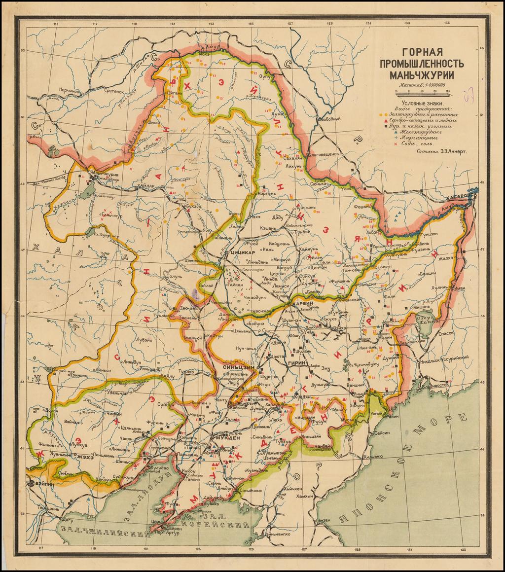 (Manchuria Mining Industry) ГОРНАЯ ПРОМЫШЛЕННОСТь МАНЬЧЖУРИИ  By Z. Z. Annert