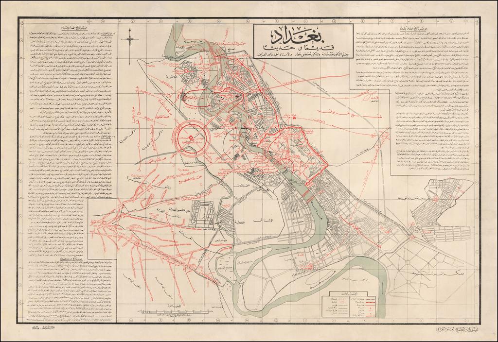 Baghdad  By Mustafa Jawad / Ahmad Susah / Ahmad Hamid al-Sarraf / Muhammad 'Abd al-Wahid