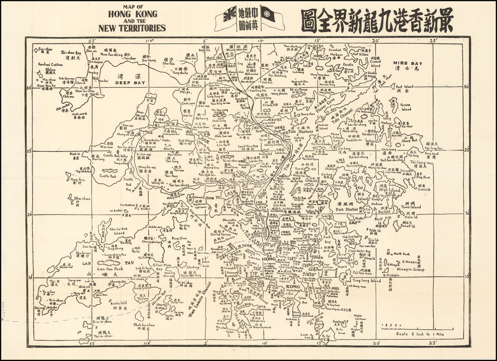 Map of Hong Kong and the New Territories /  最新香港九龍新界全圖  By Anonymous