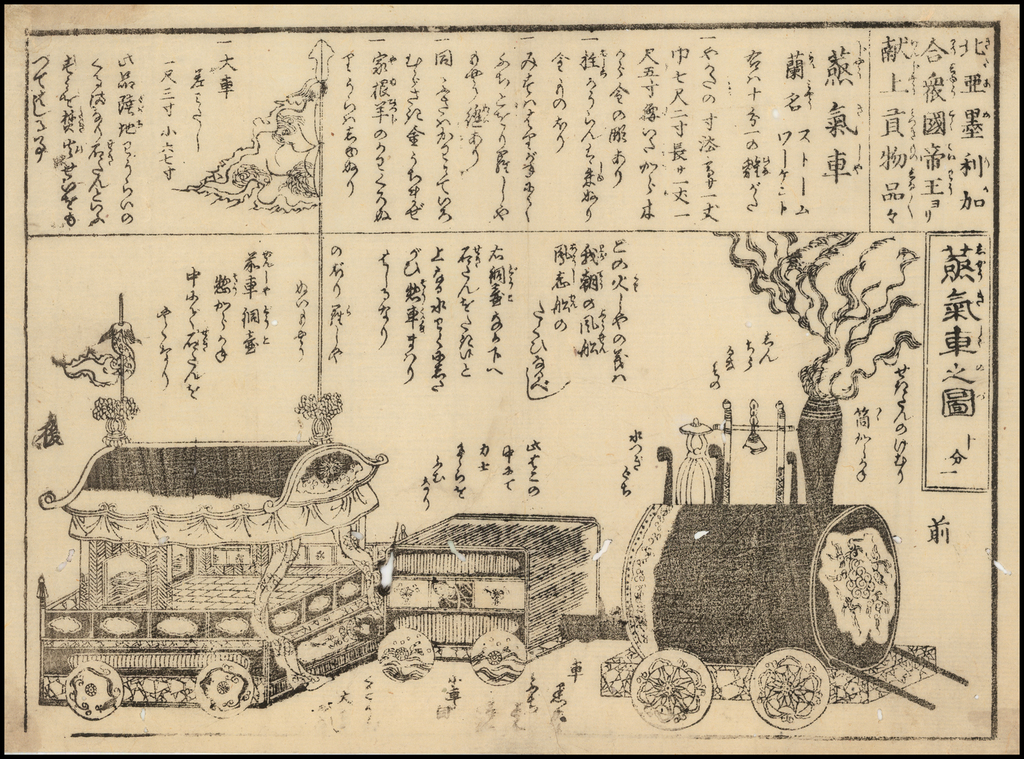 (Commodore Perry) [Illustration of the Steam Locomotive.] [Jokisha no zu] By Anonymous Kawaraban