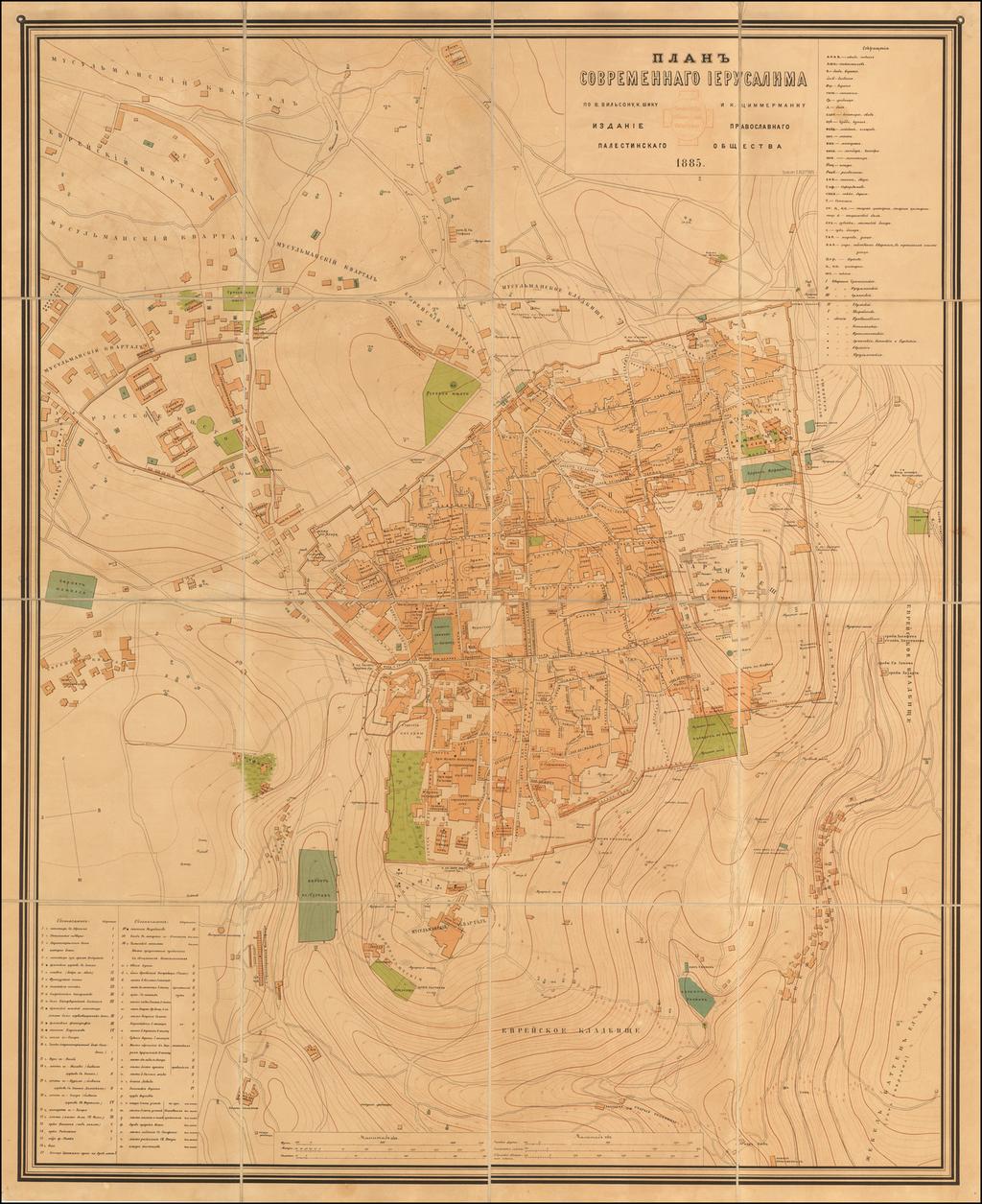 Планъ Современнаго Іерусалима [Plan of Contemporary Jerusalem.] By  Imperial Orthodox Palestine Society
