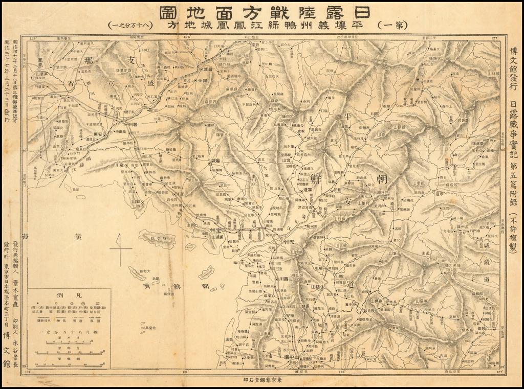 (Pyongyang  Area)  Russo-Japanese Land Battle Map By Hakubunkan