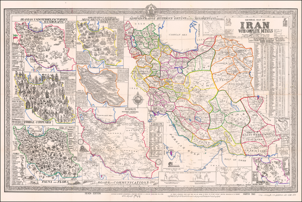 General Map of Iran With Complete Details By Sahab Geographic & Drafting Institute