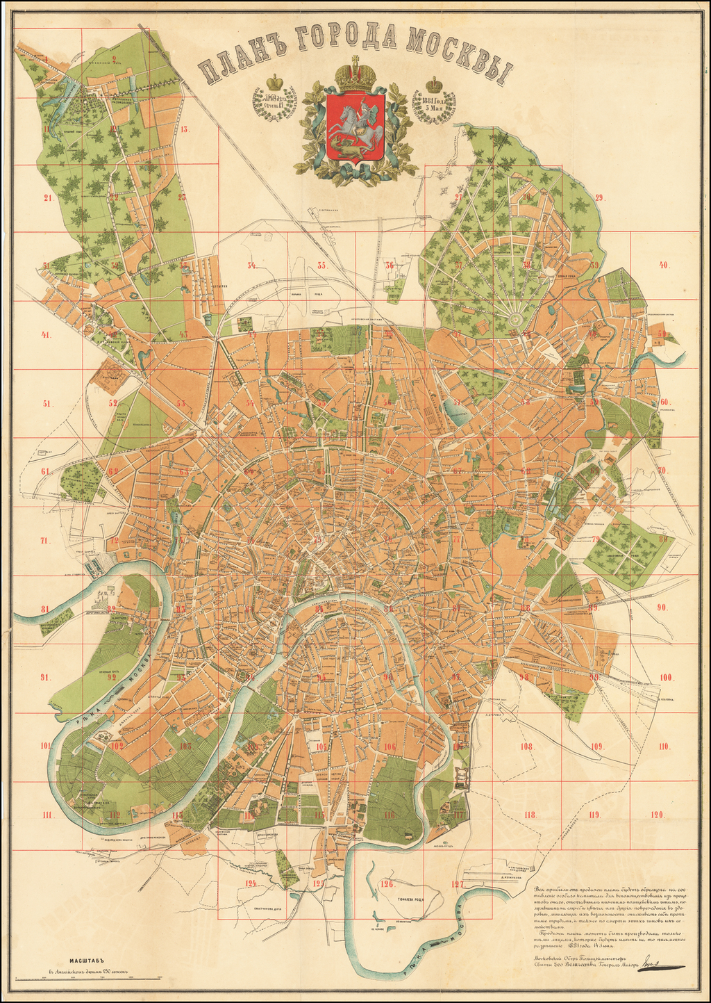 [Plan of the City of Moscow] Планъ Города Москвы  By Anonymous