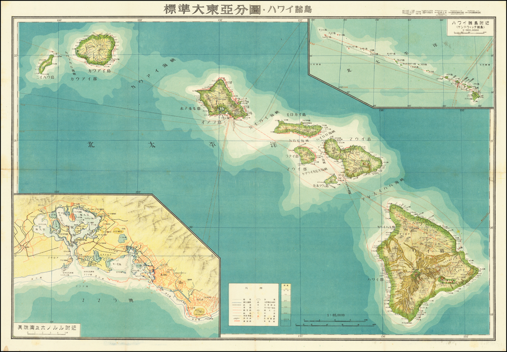 (Hawaii) 標準大東亞分圖 : ハワイ誻島  (Standard Map of the Great East Co-Prosperity Sphere. Hawaiian Islands) By Greater East Asian Co-Prosperity Sphere