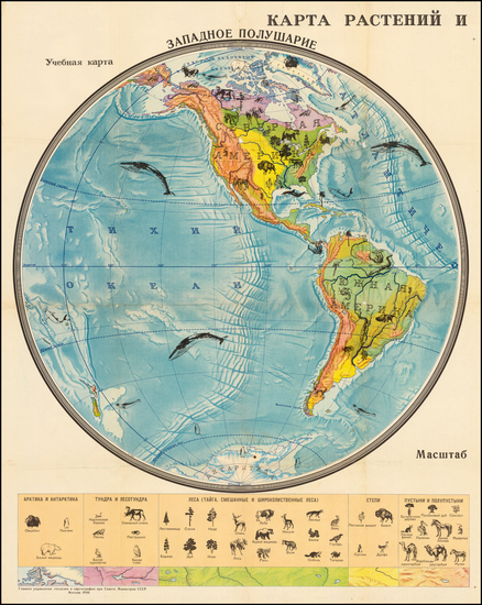 56-Western Hemisphere, South America and America Map By Soviet Geographic and Cartographic Ministr
