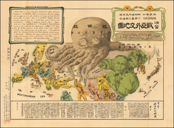 34-World, Europe, Russia, Asia, Asia, China, Japan, Curiosities and Pictorial Maps Map By Kisabur�