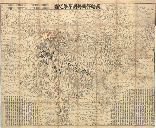 59-World, China and Japan Map By Zuda Rokashi Hotan