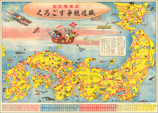 27-Japan and Pictorial Maps Map By Anonymous