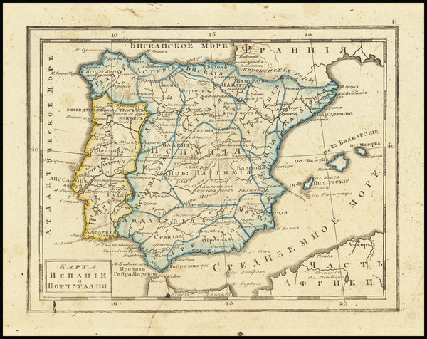 7-Spain and Portugal Map By Fyodor Poznyakov  &  Konstantin Arsenyev  &  S.K. Frolov