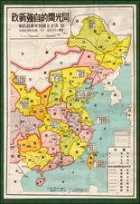China Map By Mass Culture Society Publisher