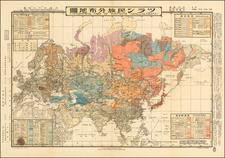 World, World, Eastern Hemisphere, Europe, Europe, Asia and Asia Map By Kitagawa Shikazo / The Japan Turanian Association