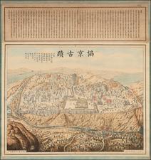 Jerusalem Map By Ci mu tang 慈母堂