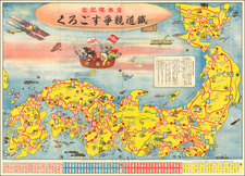 Japan and Pictorial Maps Map By Anonymous