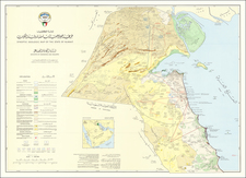 Middle East and Arabian Peninsula Map By Geological Survey of Austria / وزارة التجارة والصنغت   Ministry of Commerce & Industry