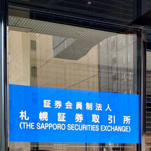 札幌 証券 取引 所