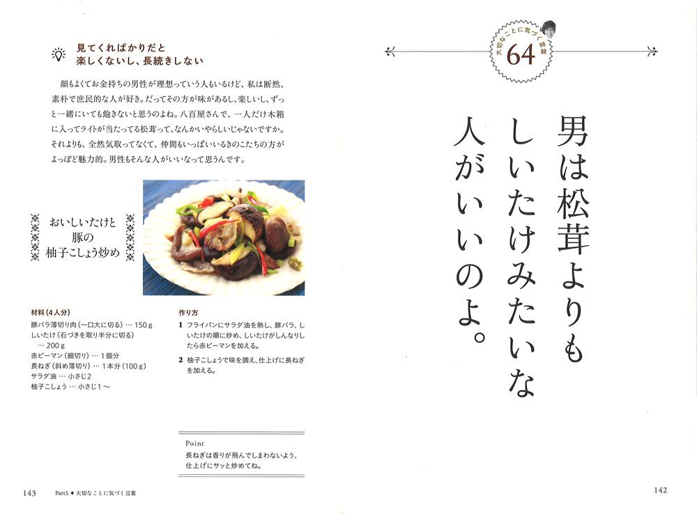 平野レミのしあわせレシピ