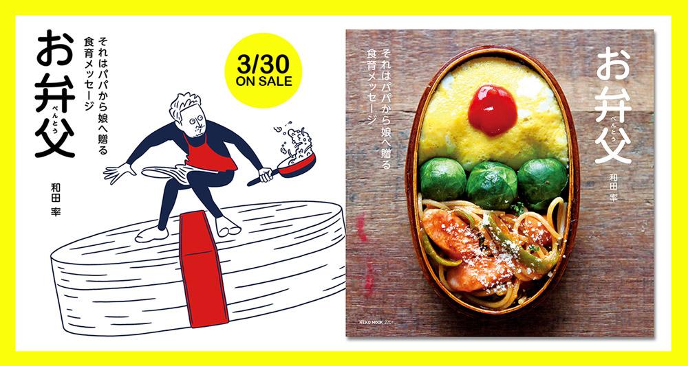 新感覚の食育ブック「お弁父」