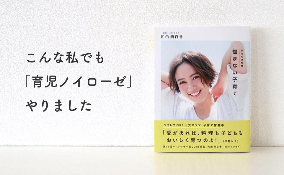 和田明日香のエッセイ「悩まない子育て」