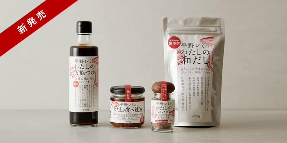 平野レミの調味料シリーズ