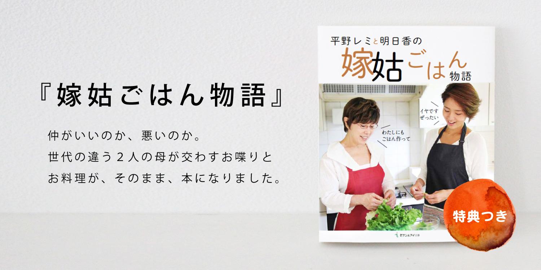 平野レミと和田明日香の「嫁姑ごはん物語」