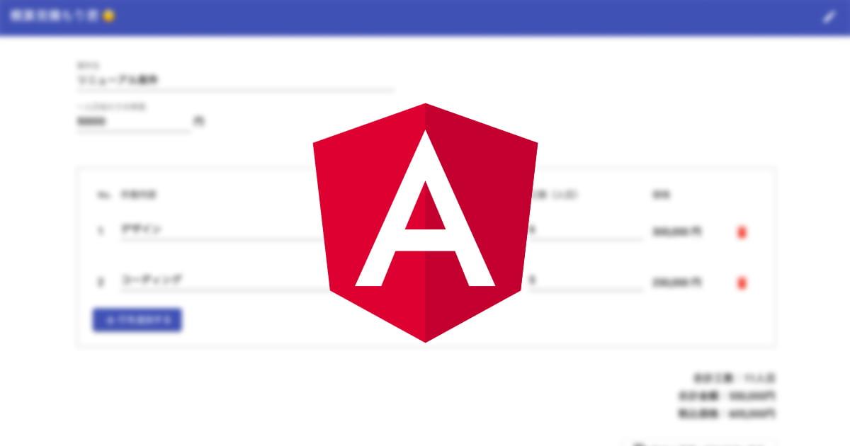 Angularでシンプルな概算見積もりツールを作ってみた