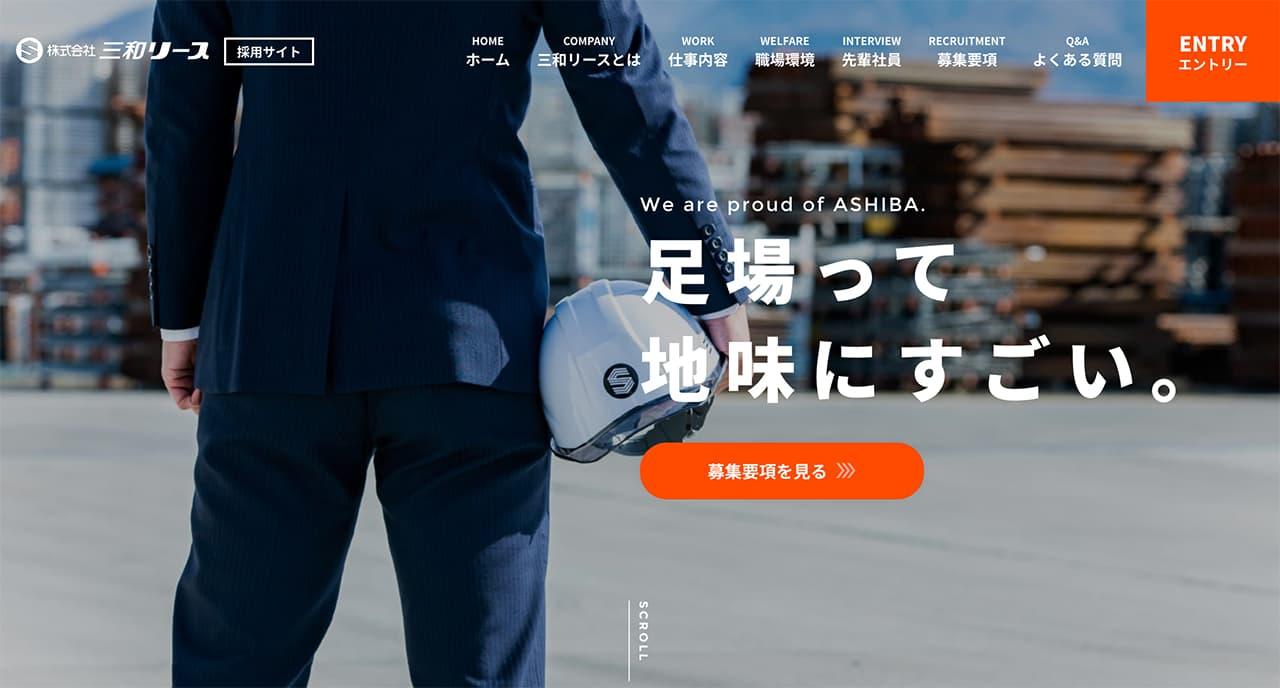 株式会社三和リース 採用サイト
