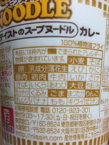 日清食品 スープヌードル カレー カップ 71g