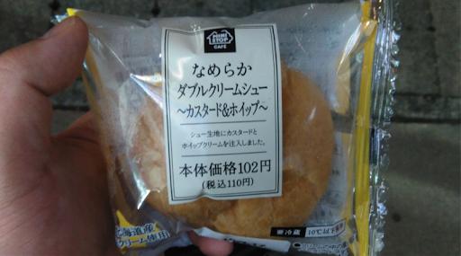 なめらかダブルクリームシュー〜カスタード&ホイップ〜