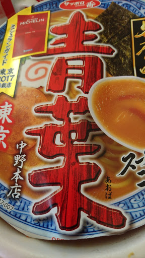 サンヨー食品 サッポロ一番名店の味青葉中野本店東京魚介豚骨醤油