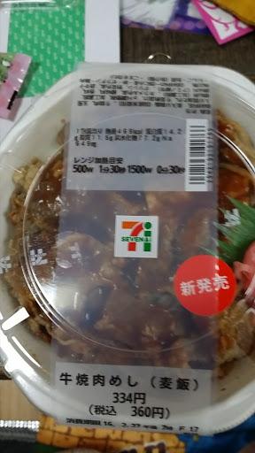 牛焼肉めし(麦飯)
