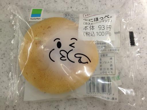 ぷにほっぺ(カスタードホイップ)