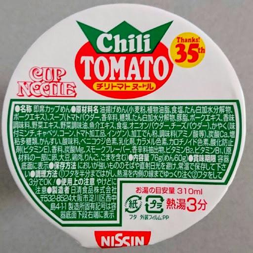 日清 カップヌードルチリトマトヌードル