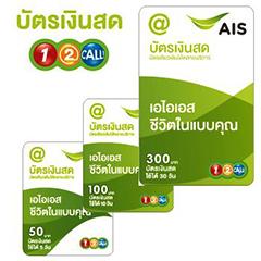 บัตรเงินสด AIS 100บาท