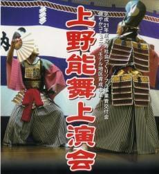 むつ市大畑地区:上野能舞上演会