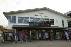 平泉観光レストセンター