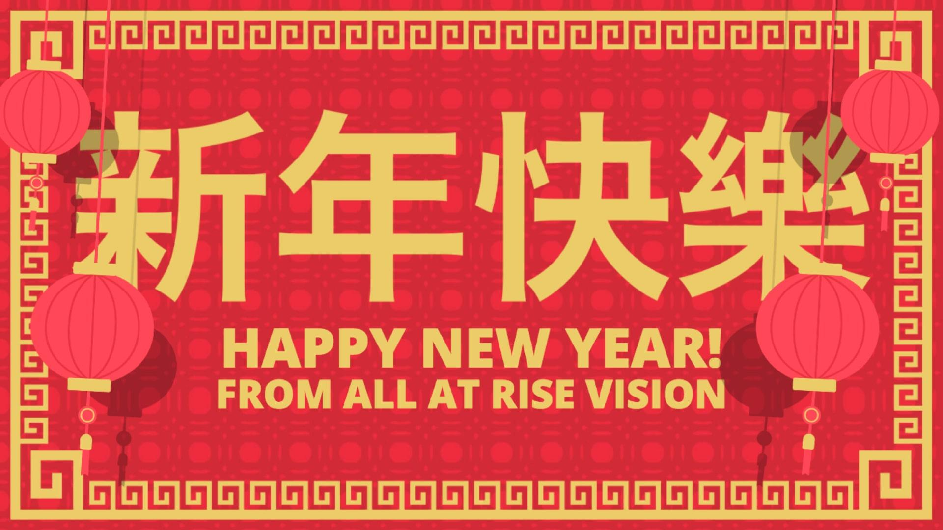 Chinese New Year Digital Signage Template