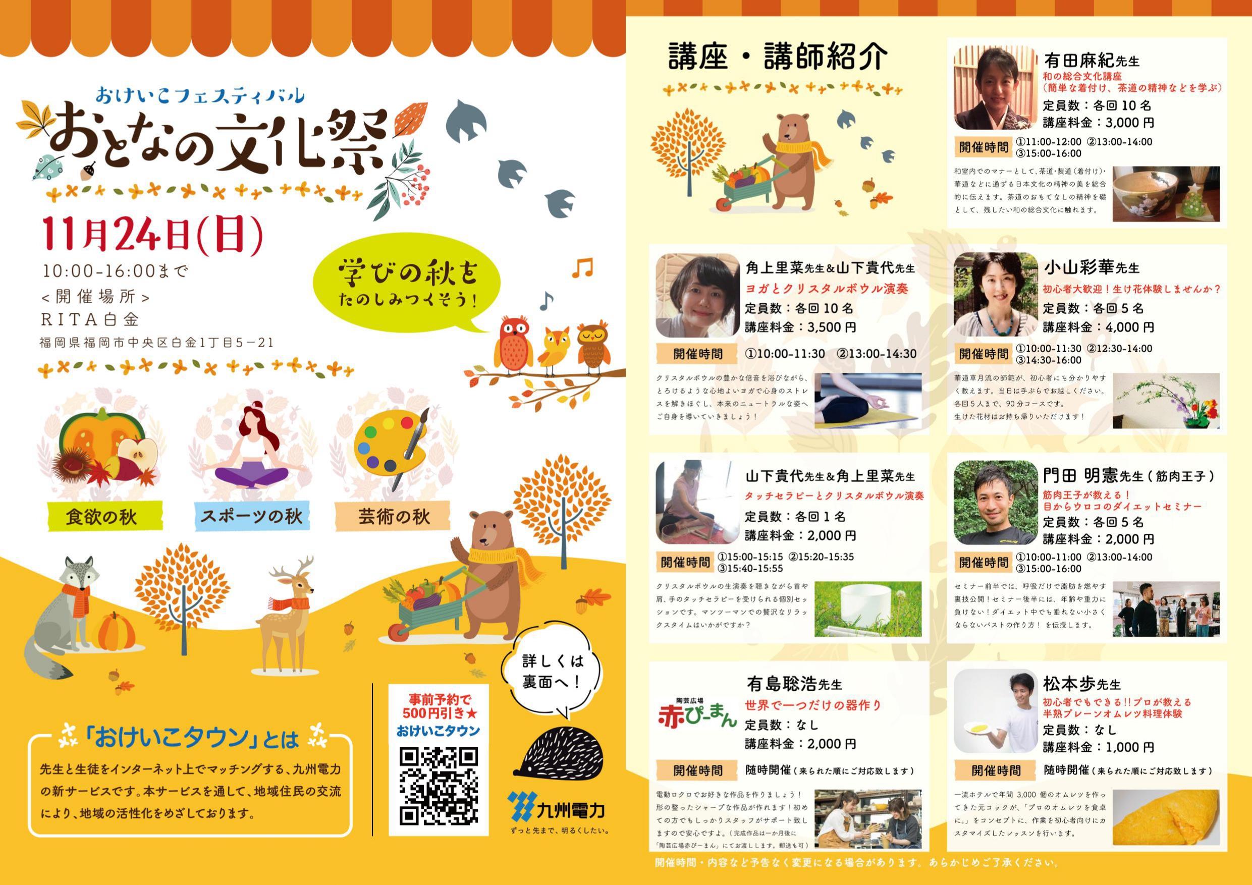 RITA 11/24 EVENT おけいこフェスティバル「おとなの文化祭」