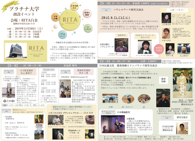 RITA 11/29 EVENT 「発掘!商談会」(販売場所:西鉄天神駅のお土産店)