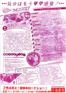 """Times Square"" promotional flyer from Japan, 1981, p 2"