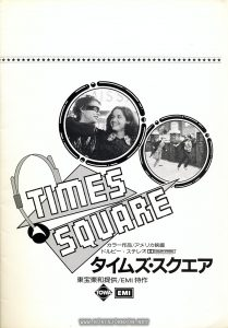 1981 Japanese program book for TIMES SQUARE (1980), p. 3