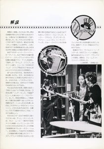 1981 Japanese program book for TIMES SQUARE (1980), p. 5