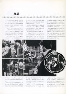 1981 Japanese program book for TIMES SQUARE (1980), p. 6