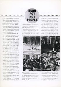 1981 Japanese program book for TIMES SQUARE (1980), p.7